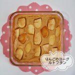 [レシピレポ]白崎裕子さんの『かんたんデザート』より「りんごのヨーグルトフラン」作ってみました