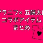 グラニフから五味太郎さんコラボアイテムが7月19日に発売!!