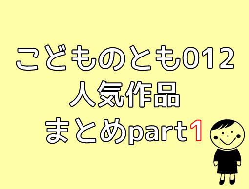 「こどものとも012」ハードカバー化された人気作をまとめてみたpart1