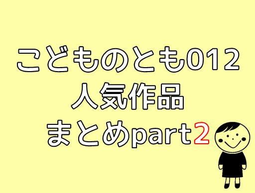 「こどものとも012」ハードカバー化された人気作をまとめてみたpart2