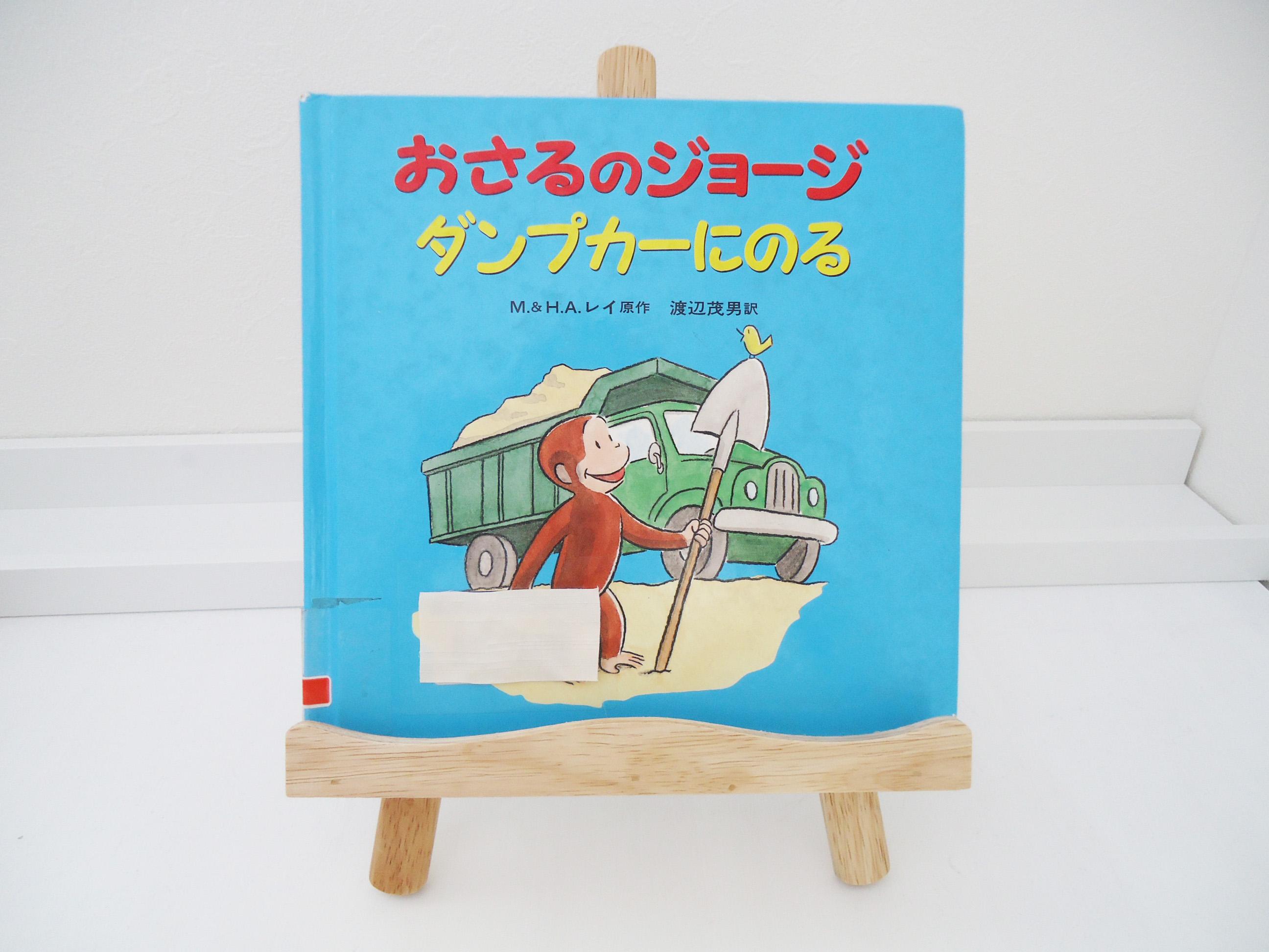 [絵本]『おさるのジョージ ダンプカーにのる』ダンプカーの運転席にジョージが!?