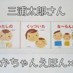 [絵本]赤ちゃん期に大活躍!!三浦太郎さんの赤ちゃん絵本『くっついた』『なーらんだ』『わたしの』