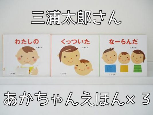 miurataro-baby(1)