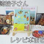 白崎裕子さん(白崎茶会)の現在出版されているレシピ本まとめ