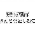 [あ行]あんどうとしひこ(安藤俊彦)