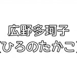 [は行]広野多珂子(ひろのたかこ)