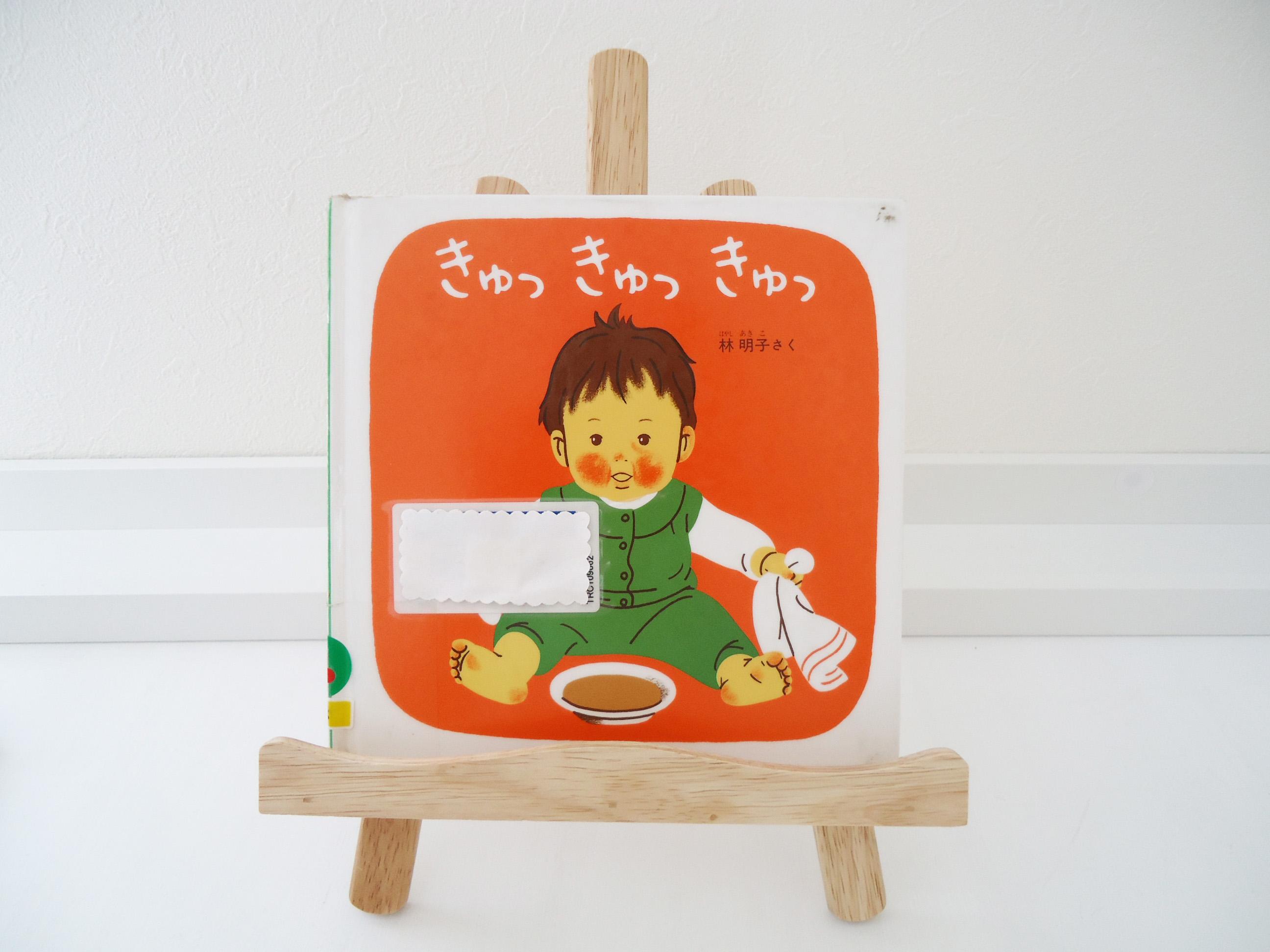 [絵本]『きゅっきゅっきゅっ』赤ちゃんとの肌の触れ合いが楽しい絵本