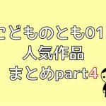 「こどものとも012」ハードカバー化された人気作をまとめてみたpart4