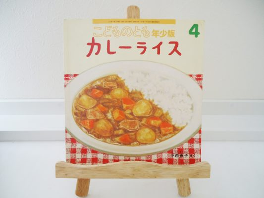 konishieiko-curry-rice