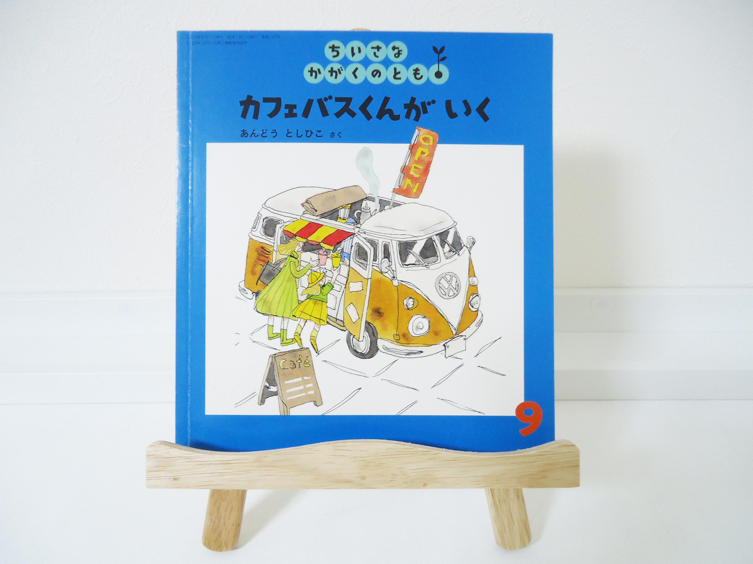 [絵本]『カフェバスくんがいく』ワーゲンバスのカフェバスくんが大活躍