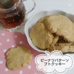 [レシピレポ]白崎裕子さん『あたらしいおやつ』より「ピーナッツバターソフトクッキー」作ってみました