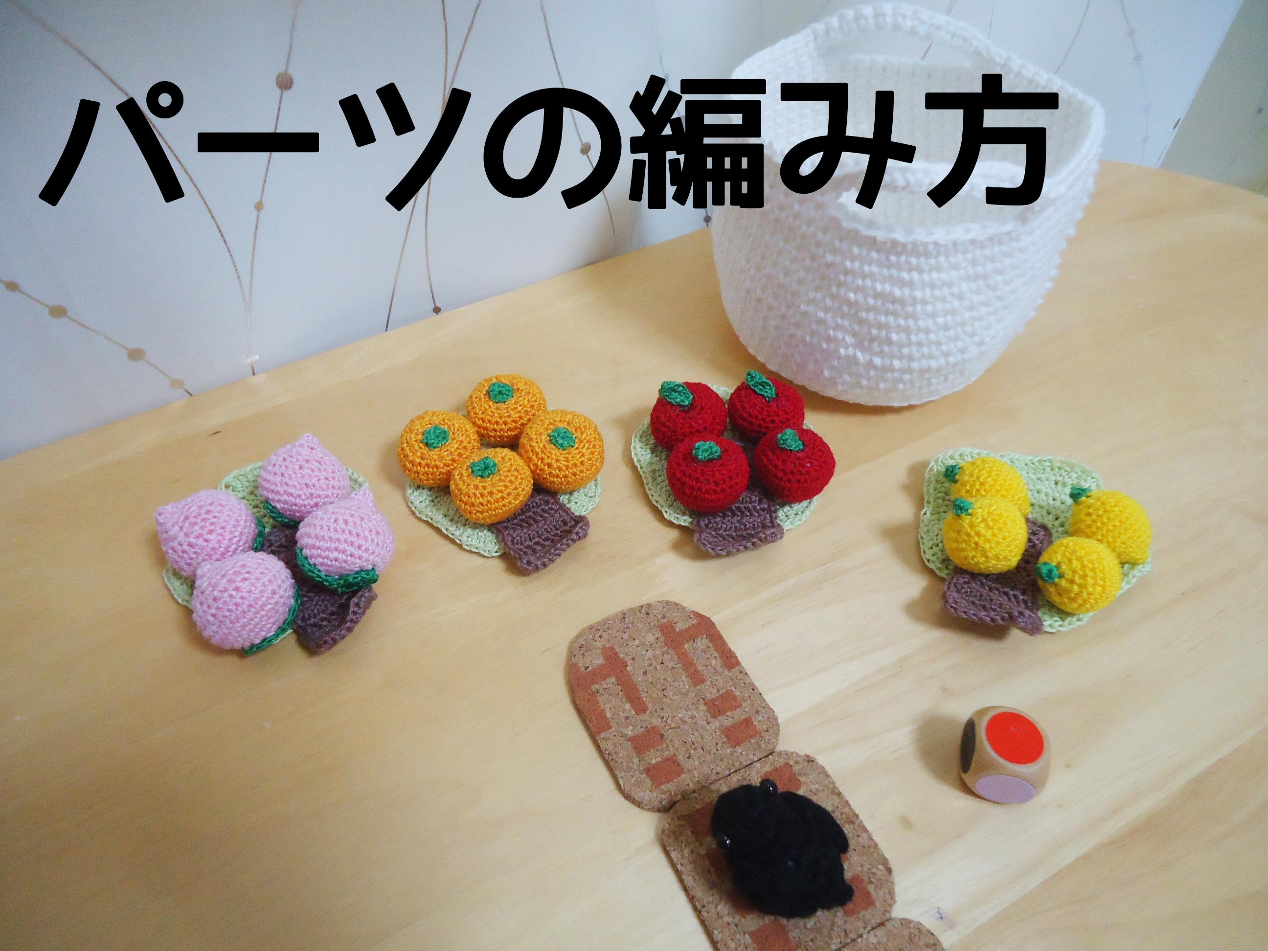 [編み物]「はじめてのゲーム果樹園」をかぎ針で手作り。詳しいパーツの編み方を紹介
